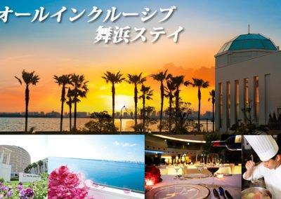 東京灣舞濱酒店住宿